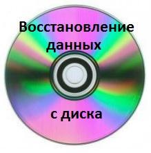 восстановление данных cd dvd диска