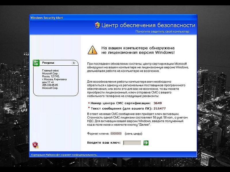 Вид СМС-блокера, действующего от имени Microsoft.