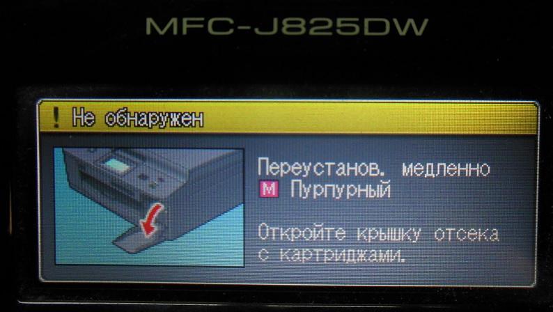 Ремонт МФУ Brorher MFC-J825DW