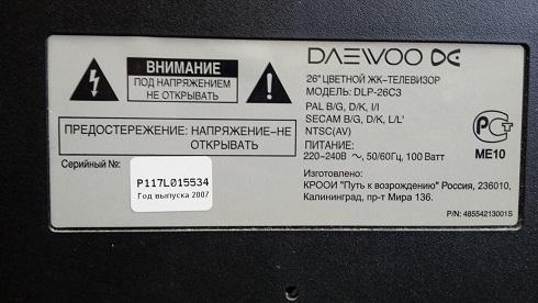 ремонт телевизора Daewoo