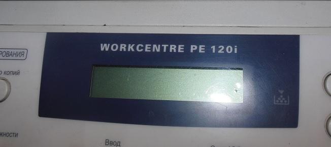 ремонт МФУ Xerox PE 120i