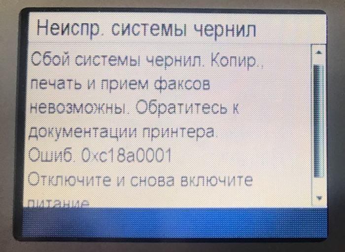 ошибка 0xc18a0001