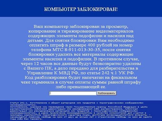 удаление СМС вирусов