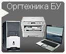 БУ оргтехника - компьютеры, ноутбуки, принтеры, мониторы