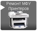 отремонтировать принтер и МФУ