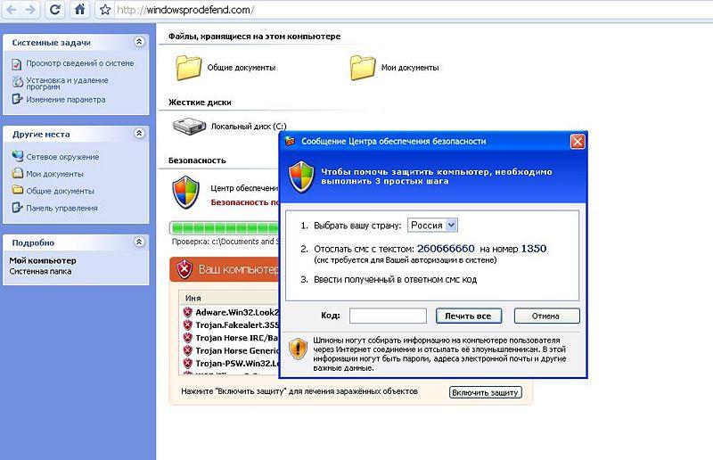 SMS блокер от имени защитника Windows