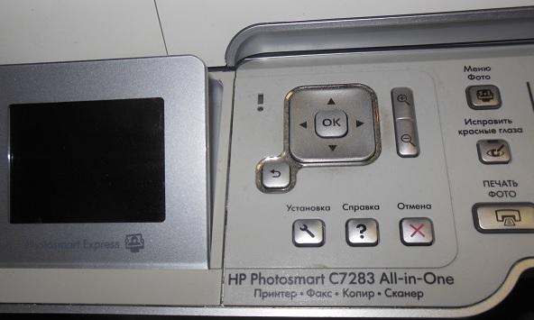 ремонт HP Photosmart C7283