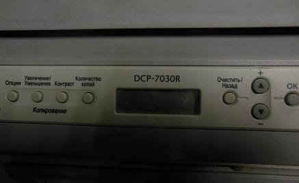 ремонт Brother DCP-7030R замятие бумаги
