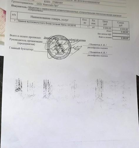 Ремонт МФУ Kyosera M2735dw пачкает листы