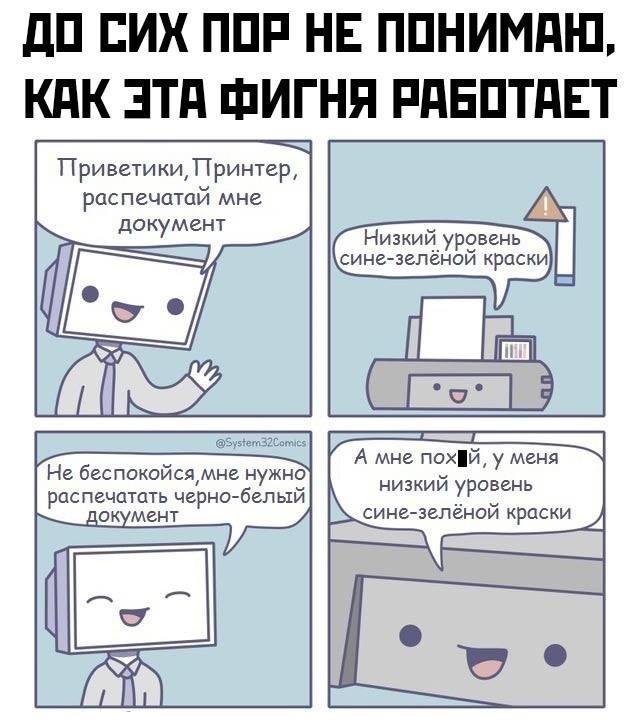 Компьютерные анекдоты и приколы