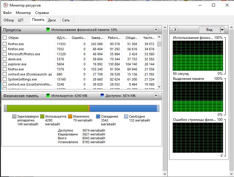 проверка памяти, если ноутбук медленно работает